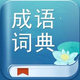 成语词典 - 中国拼音汉语成语字典