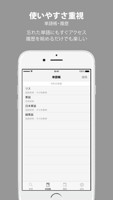 コトバンク:国語辞典・英和和英辞書などを横断検索 ScreenShot1
