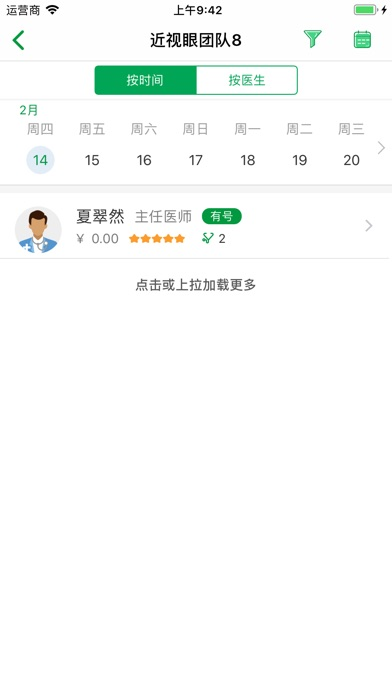 Screenshot for 何氏眼科 in Indonesia App Store