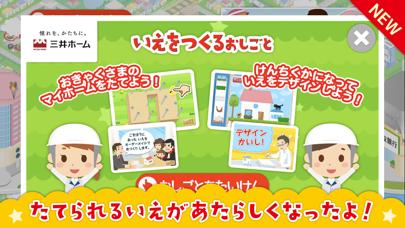 ファミリーアップスFamilyApps子供のお仕事知育アプリ ScreenShot0