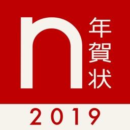 年賀状2019アプリ ノハナ