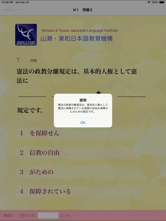 N1 文法問題集 screenshot 13