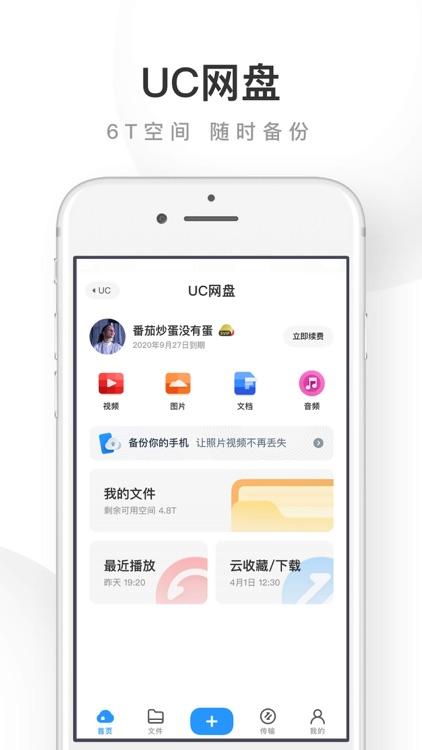 UC浏览器-头条新闻抢先看 screenshot-4