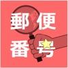 日本郵便番号検索(正式版) - iPhoneアプリ