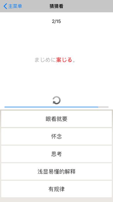 日语一级必会词汇のおすすめ画像8