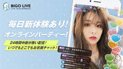 ビゴ ライブ(BIGO LIVE) ‐ ライブ配信 アプリスクリーンショット