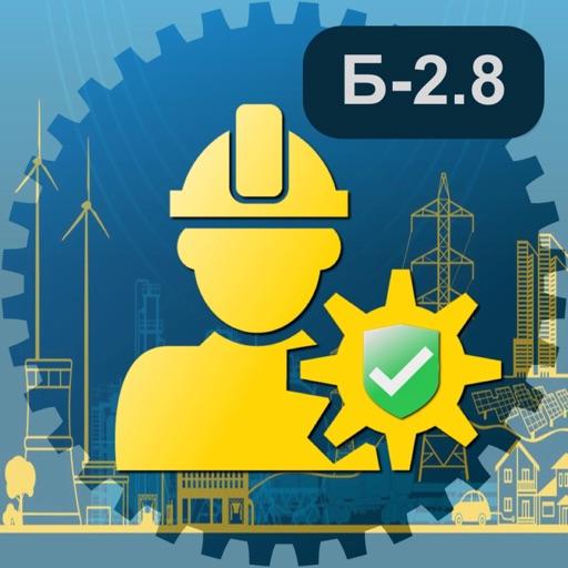 Промышленная безопасность Б2.8