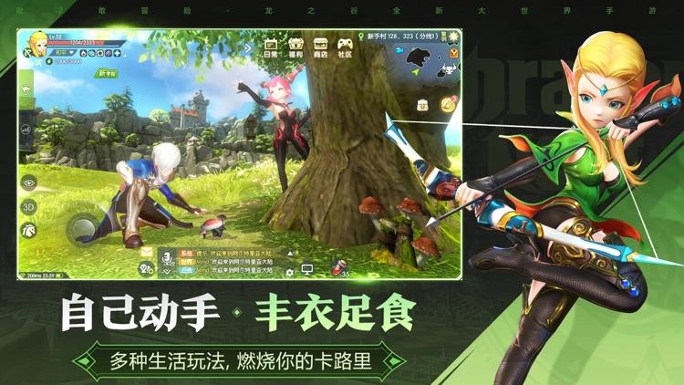 龙之谷2 screenshot-6