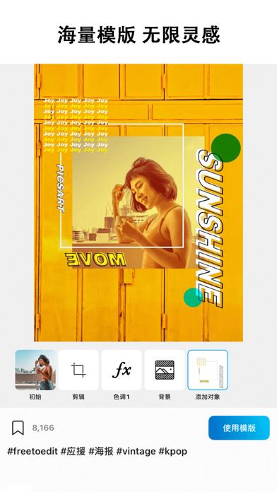 PicsArt 美易照片编辑:图片&视频编辑工具 用于PC