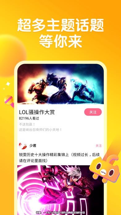 Screenshot for 皮皮虾-今日头条官方爆笑社区 in China App Store