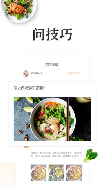 网上厨房-烹饪学做菜app screenshot-4