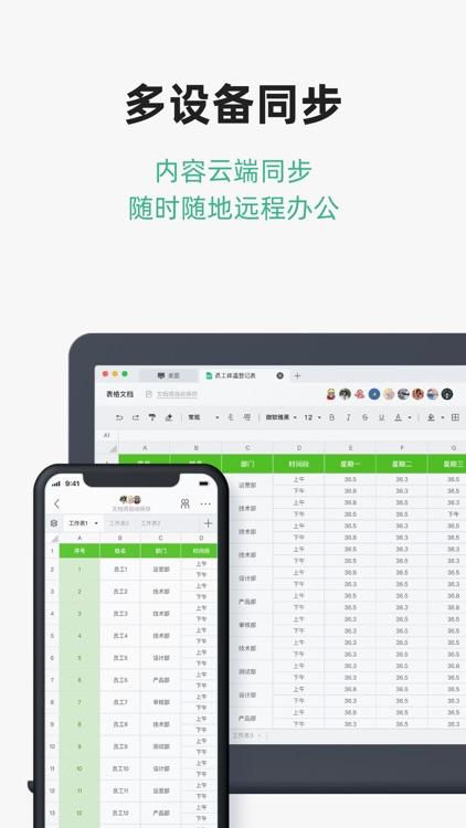 讯飞文档-多功能一体式移动办公 screenshot-4