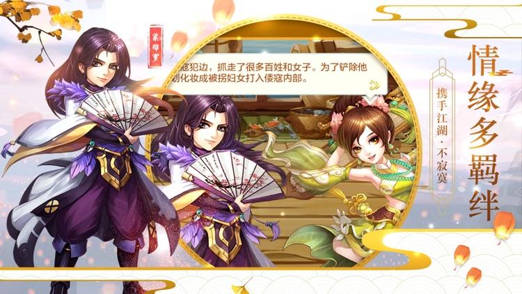 侠客风云传online-武侠回合卡牌武侠手游 screenshot-4