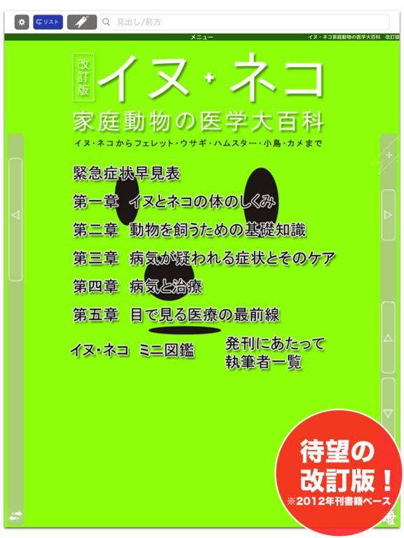 イヌ・ネコ家庭動物の医学大百科 改訂版のおすすめ画像2