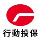 遠雄人壽行動投保1.0 icon