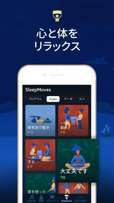 Relax Melodies: 眠りのためのサウンド ScreenShot6