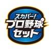 プロ野球の最新情報・試合結果など~速報!野球ニュース