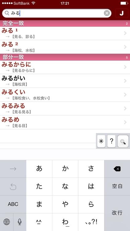 ルミナス 英和・和英辞典 screenshot-4