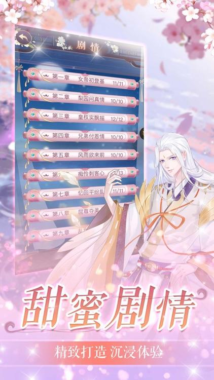 女皇时代-宫廷恋爱游戏 screenshot-3