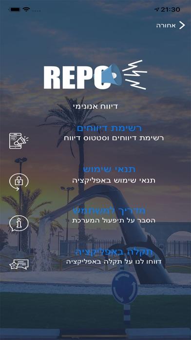 Repo AI screenshot two