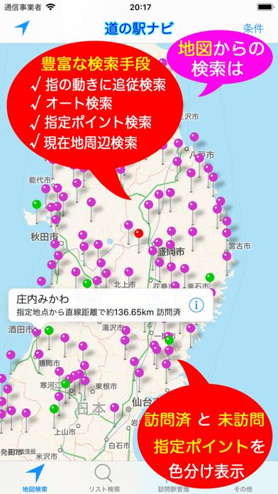 道の駅ナビ ScreenShot2