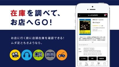 TSUTAYAアプリのおすすめ画像4