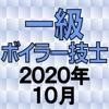 一級ボイラー技士 2020年10月