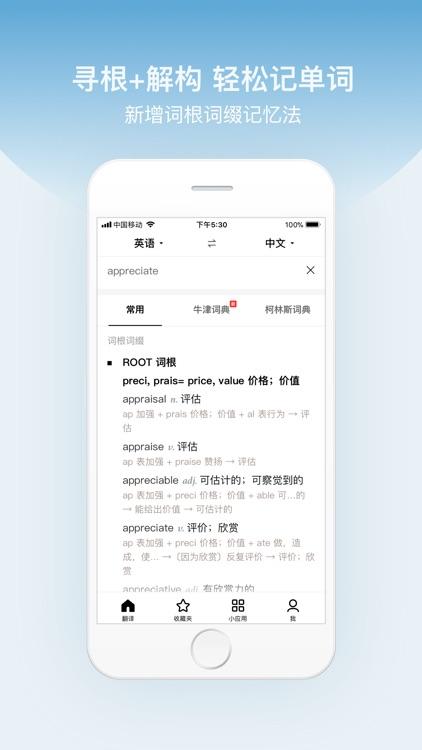 百度翻译-旅游学习必备多语种翻译词典 screenshot-7
