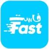 Fast-فاست