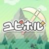 ユビホル - iPhoneアプリ