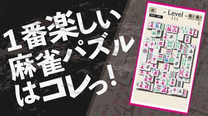 麻雀ソリティア100 - 初心者もマージャン牌でパズル!のおすすめ画像1
