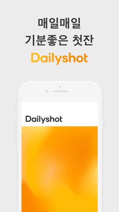 데일리샷 Dailyshot for Windows