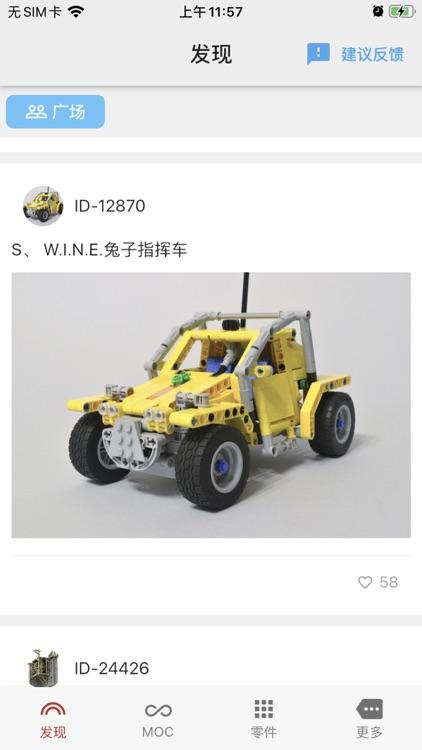 积木高手 screenshot-0