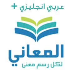 معجم المعاني انجليزي عربي+