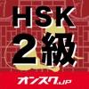 HSK2級 試験対策 アプリ