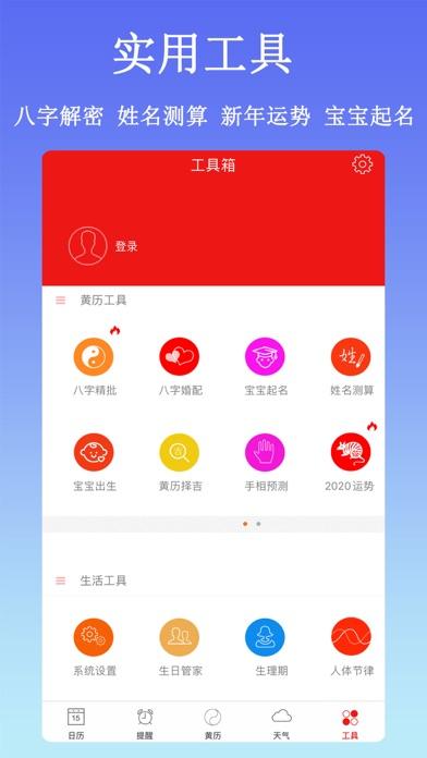 万年历黄历-蓝鹤日历经典版のおすすめ画像6