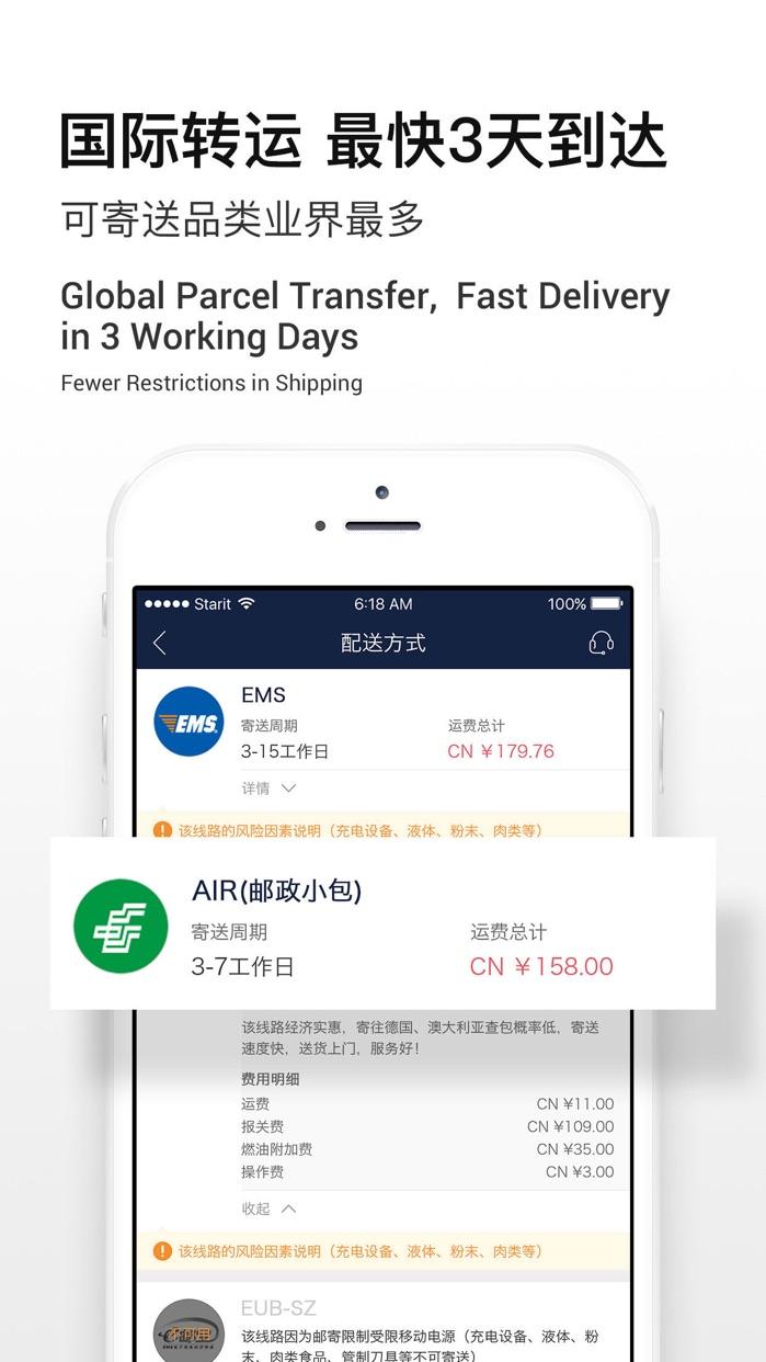 Superbuy购物 Screenshot