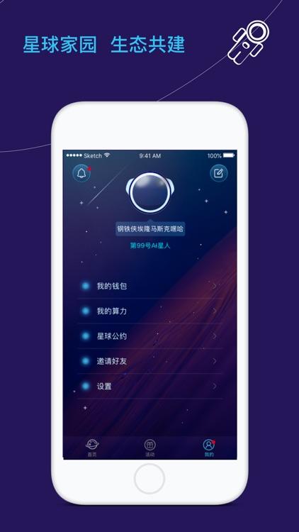 爱星球 screenshot-3