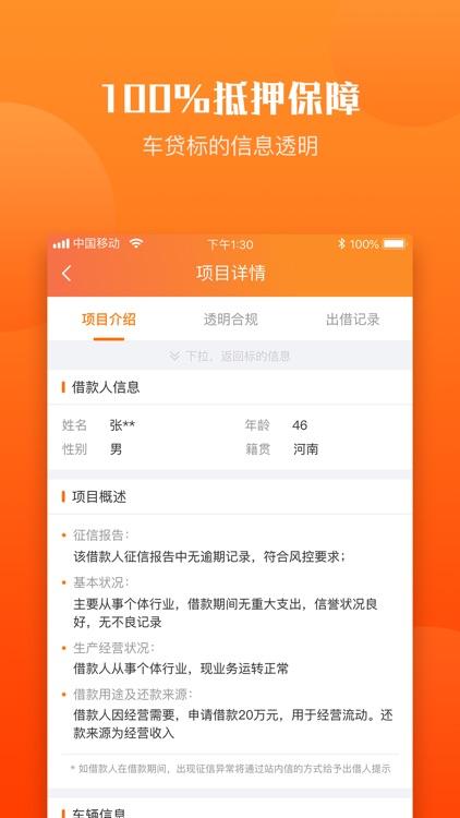 拓道金服-投资理财平台 screenshot-4