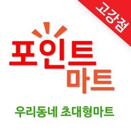 포인트마트 고강점 - FreshMan