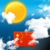 中国のための天気 - iPhoneアプリ