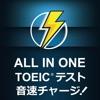 ALL IN ONE TOEIC®テスト音速チャージ! - iPhoneアプリ