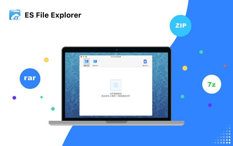 ES文件瀏覽器-ZIP RAR 7Z壓縮和解壓縮 for Mac
