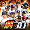 ベースボールスーパースターズ~BIGBANG~