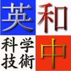 英日汉科技词汇:552,707 icon