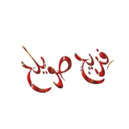 Freej Swaileh - فريج صويلح