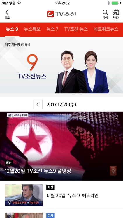 TV조선 뉴스 screenshot-3