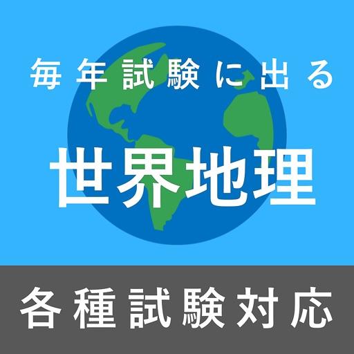 毎年試験に出る世界地理