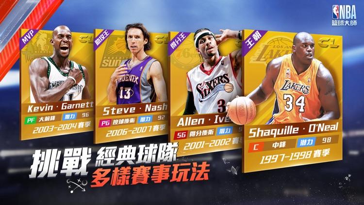 NBA籃球大師2019 screenshot-3