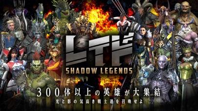 レイド Shadow Legendsのおすすめ画像1